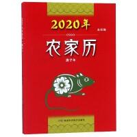 2020年农家历(庚子年)