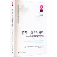 符号、语言与倾听――伦理符号学视角 四川大学出版社