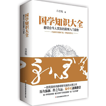 国学知识大全(pdf+txt+epub+azw3+mobi电子书在线阅读下载)