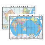 中国地图+世界地图(2册套装组合)