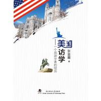 美国访学――一个旅游学者的经历