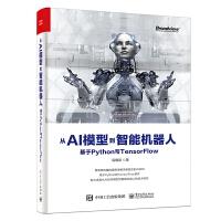 从AI模型到智能机器人(基于Python与TensorFlow)