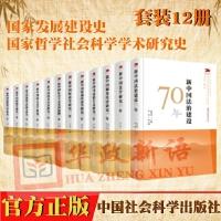 正版 12册合集 庆祝中华人民共和国成立70周年系列丛书 新中国社会主义发展道路70年+技术经济+语言文字+新闻与传播