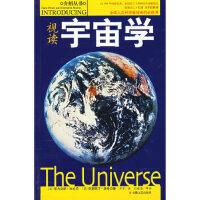 视读宇宙学