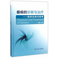 癫痫的诊断与治疗・临床实践与思考