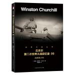 第二次世界大战回忆录 09:战胜意大利