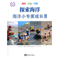 探索海洋--海洋小专家成长手册