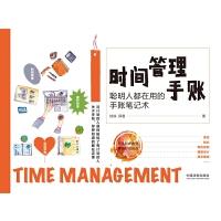 时间管理手账:聪明人都在用的手账笔记术