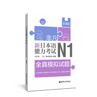 非凡.新日本语能力考试.N1全真模拟试题(赠音频)