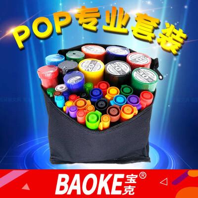 宝克POP唛克笔6mm12mm20mm30mm马克笔套装麦克笔手绘海报笔广告笔