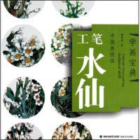 中国画技法(工笔水仙)/学画宝典 檀鲁伟