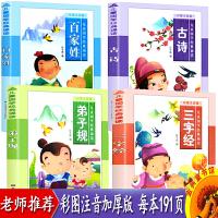 儿童国学经典诵读(彩图注音版)(全4册)