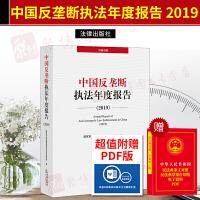2021新书 中国反垄断执法年度报告2019汉英对照 国家市场监督管理总局反垄断局编反垄断法反垄断执法成效数据政策指引法律书籍全套