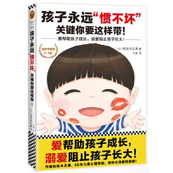 """孩子永远""""惯不坏"""",关键你要这样带!(pdf+txt+epub+azw3+mobi电子书在线阅读下载)"""