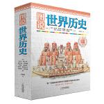 图说世界历史(全六册)