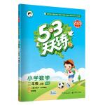 53天天练小学数学二年级上册BSD(北师大版)2020年秋(含答案册及口算册,赠测评卷)