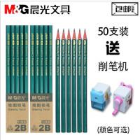 包邮晨光小学生铅笔2B HB儿童幼儿园2b铅笔50支装HB考试用品铅笔