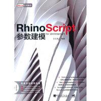 Rhino Script 参数建模(中青雄狮)
