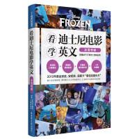 看迪士尼电影学英文.冰雪奇缘(附赠MP3下载与二维码扫听)