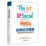 《玩转社交媒体:苹果前首席宣传官谈新媒体营销秘诀》