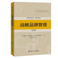 战略品牌管理(第5版)(工商管理经典译丛・市场营销系列)
