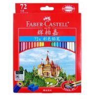 辉柏嘉72色彩色铅笔城堡经典油性彩铅美术设计绘画涂鸦铅笔