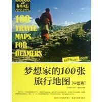 梦想家的100张旅行地图(中国篇)/非常旅行 旅行系列编委会