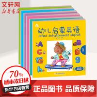 幼儿启蒙英语(全6册)?抓住幼儿英语启蒙的关键期,快乐学英语,起点在这里!