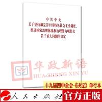 正版现货 十九届四中全会决定 单行本 中共中央关于坚持和完善中国特色社会主义制度推进国家治理体系和治理能力现代化若干重