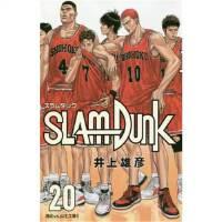 SLAM DUNK 新装再�版 20