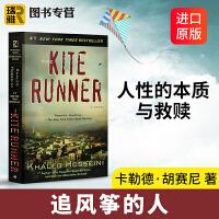 追风筝的人 英文版原版小说 The Kite Runner 卡勒德胡赛尼三部曲 正版原著 进口英语书籍 可搭怦然心动fl