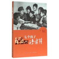 [二手旧书9成新]七个孩子话雷锋,李允,王嘉楠,张国勇 采写,人民出版社