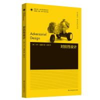 凤凰文库设计理论研究系列-对抗性设计
