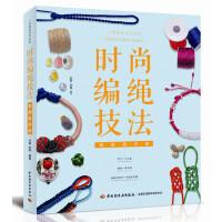 时尚编绳技法(视频跟学版)