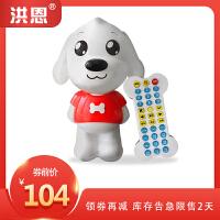 洪恩儿童玩具遥控故事机早教机婴幼儿童智能MP3音乐 国学