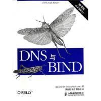DNS与BIND(第5版)