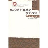 秦汉魏晋南北朝史学史稿 9787300084527 李小树 中国人民大学出版社
