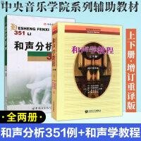 和声分析351例 和声学教程 上下增订重译版 2册 音乐理论基础教程 乐理知识基础教材 和声编曲编配 和声分析教学