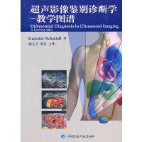超声影像鉴别诊断学―教学图谱