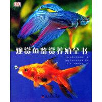 DK观赏鱼鉴赏养殖全书