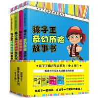 孩子王趣讲故事系列・全4册