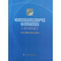 中国场外金融衍生产品市场发展报告(2016年度)