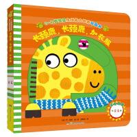 0-2�q����生活能力培�B玩具��:�L�i鹿,�L�i鹿,加衣服