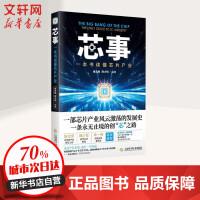 芯事 上海科学技术出版社
