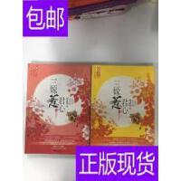 [二手旧书9成新]三嫁惹君心(上下) /明月听风 江苏文艺出版社