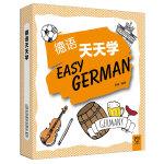 外教社外语天天学系列:德语天天学(一书一码)