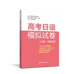 高考日语模拟试卷(上海卷.附赠音频)