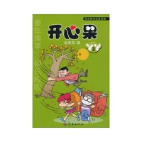 开心果丫丫-原创爆笑故事漫画-3