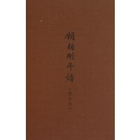 顾颉刚年谱(增订本)(精) 顾潮