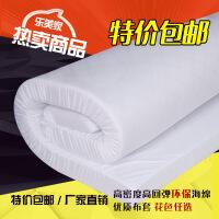 海绵床垫 海绵垫子 加厚床垫 学生垫 可定做 榻榻米 加硬10厘米带布套 1.8x2米